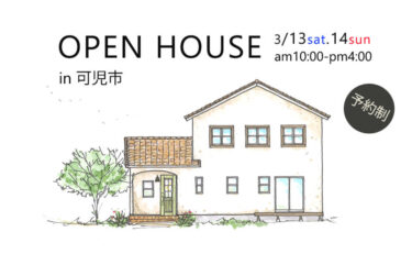 OPEN HOUSE in 可児市