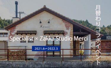 月替わりコラボイベント「Specialist × Zakka Studio Merci」