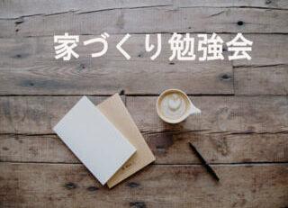 MEETING~家づくりcafé~【モデルハウスにて開催!】