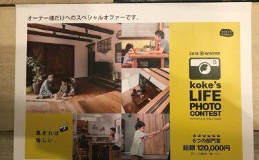 koke's LIFE photo contest