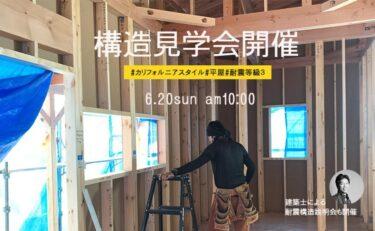 構造見学会 (#カリフォルニアスタイル#平屋#耐震等級3) with 建築士による耐震構造説明会