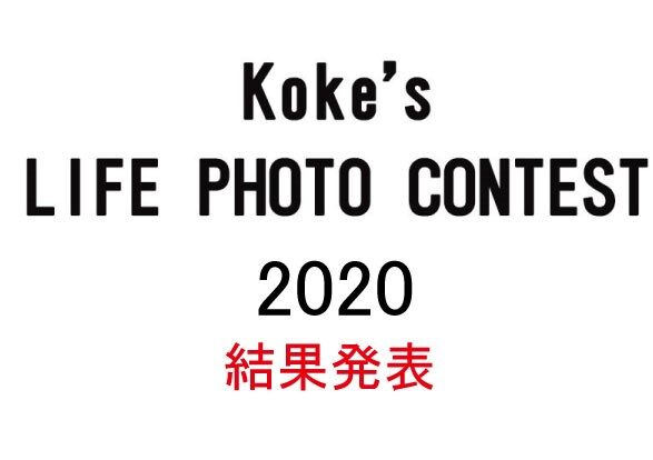 koke's homes Life Photo contest