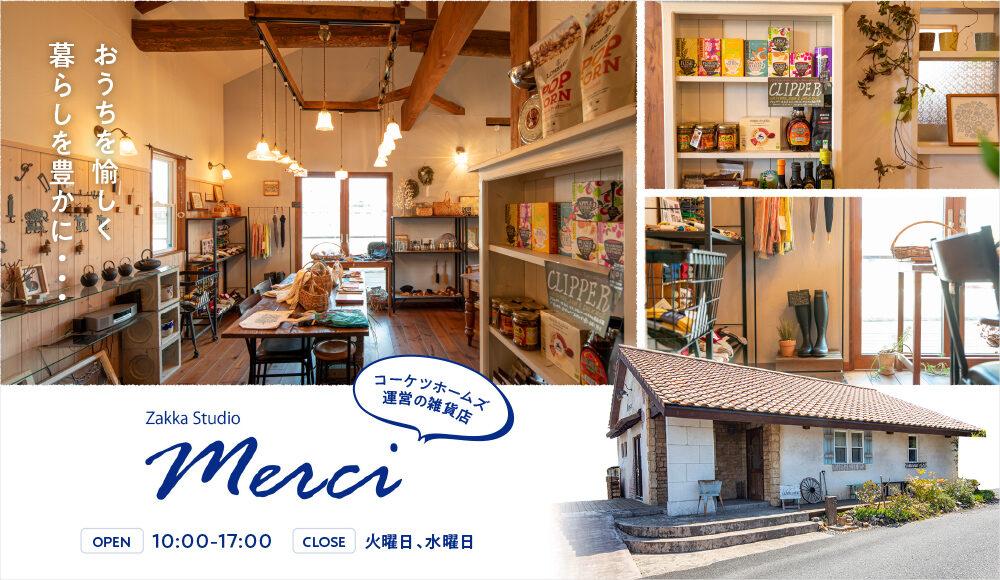 おうちを愉しく暮らしを豊かに...コーケツホームズ運営の雑貨店「merci」
