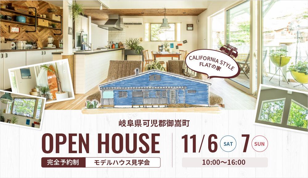 OPEN HOUSE 11/6、11/7
